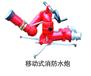 固定式消防水炮、消防炮、泡沫罐