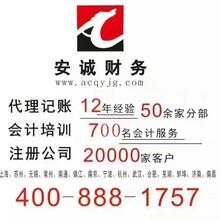 公司注册、代理记账、公司变更、工商年检、申报纳税