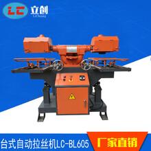 台式自动拉丝机LC-BL605东莞拉丝机厂家直销往复式自动拉丝机