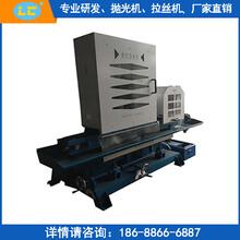 尼龍輪平面拉絲機水磨拉絲機拉絲設備LC-C315-2-SN