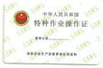 施工员报名时间,电工证焊工证架子工报名