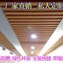 梧优游平台注册官方主管网站雪松色吊顶方通图片