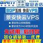 郑州BGP景安VPS快云服务器1G国内2G内存独立IP河南双线云主机月付图片