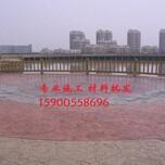 广西桂林彩色水泥道路/压模压花混凝土路面/压花地坪厂家直供图片