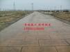 云南红河混凝土压花地坪彩色压花路面回馈大自然