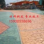 绵阳彩色水泥压花地坪首选压印地坪铺装厂家直供图片