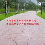 云南大理彩色压模地坪彩色混凝土压印路面厂家直供图片