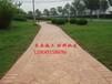 小区混凝土压印艺术地坪专业厂家直供