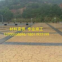 耐磨防滑压模着色地坪压花路面图片