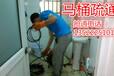 丰台区芳星园附近专业疏通洗手间下水道地漏厨房洗手盆马桶