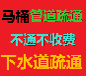 大红门专业疏通马桶厕所,下水道(低价服务)