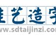 山东不锈钢字制作:亚克力发光字制作关键