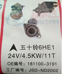 五十铃6HE1起动机。24V4.5KW11T。OEM:181100-3191图片