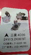 三菱4D30起动机。24V3.2KW9T。OEM:2-2229-MI.三菱4D33起动机。24V3.2KW9T。OEM:M008T80071图片