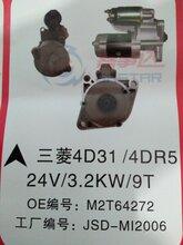 三菱4D34起动机,24V,5.OKW,11齿。OEM:M8T87171起动机。三菱4D31,4DR5起动机。24V3.2KW9TOEM:M2T64272图片