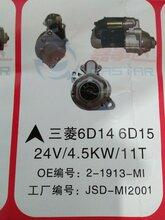 三菱S4F起动机。24V3.2KW9TOEM:M2T64272.三菱6D14,6D15起动机。24V4.5KW11T。OEM:2-1913-M1图片