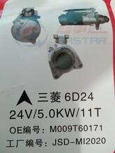 三菱6D22起动机24V6.0KW13T.OEM:2-2237-MI三菱6D24起动机24V5.0KW11T。OEM:JSD-MI2016图片
