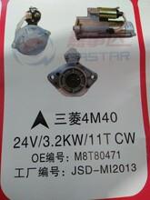 三菱4M40起动机。24V3.2KW11TOEM:JSD-MI1003.三菱4M40起动机。24V3.2KW11TOEM:JSD-MI2013图片