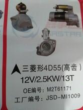 三菱4D55起动机。三菱4D55高齿起动机。12V2.5KW13TQEM:2-170-MIOEM:M2T61171图片