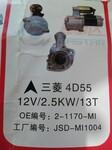 三菱S4S起动机。12V2.5KW10TOEM:32A66-10100.大宇220-5起动机。24V4.5KW11T0EM:2-17553-ND.OEM:03112-7081图片