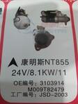 康明斯NT855起动机。24V8.1KW11T。OEM:3103914M009T82479图片