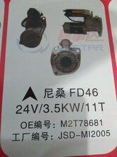 尼桑TD42起动机。12V2.5KW,11T.尼桑FD46起动机。24V3.5KW11T尼桑TD42起动机24V3.5KW11T图片