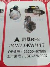 尼桑RD8,RE8起动机。24V7.0KW11T。OEM:23300-97001.尼桑RF8起动机。24V7.0KW11T。OEM:23300-97505图片