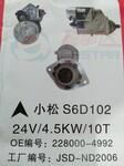 尼桑PD6.P6起动机24V7.0KW11T。OEM:23300-96004.小松S6D102起动机。24V4.5KW10T。OEM:228000-4992图片