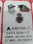 小松S6D95起动机。24V4.5KW11T.OEM:600-813-3240。小松PC60-7起动机。24V4.5KW11T。OEM:600-863-3210图片