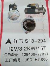 洋马4T84起动机12V2.0KW9T,13T,15T。OEM:228000-1100。洋马S13-204起动机12V3.2KW9T。OEM:129900-77010.图片