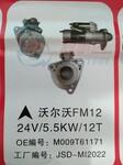 洋马S14-102起动机12V3.5KW9T.OEM:129940-77010沃尔沃FM12起动机24V5.5KW12T。OEM:M009T61171图片