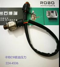 卡特C9压力传感器,卡特C6.4机油压力传感器,卡特4.2,6.4轨压传感器图片