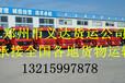 河南鄭州貨運物流首選義達貨運快速高效提供回程車