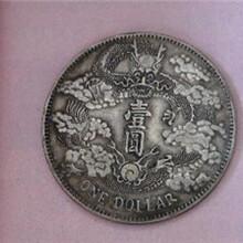 大清银币宣统三年哪里有交易平台