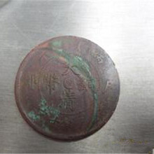 大清铜币中间闽字拍卖需要哪些程序图片