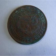 大清铜币户部当十拍卖市场在哪里图片