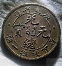 光绪元宝广东省一圆是根据什么来定价的图片