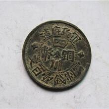 四川铜币专业拍卖交易图片