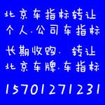 北京公司1个车指标转让,转让个人指标,指标公司157·0127·1231图片