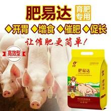育肥猪吃什么长得快养猪一日长10斤秘方猪催肥增重王图片