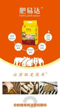 猪吃什么长的快猪用肥易达的价格肥易达的效果