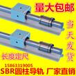 山东圆柱导轨/SBR导轨/铝支撑导轨/SBR12/SBR/16/SBR20/SBR25/SBR30/SBR40/SBR50图片