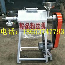 粉條生產機多少錢四川家用紅薯粉條機不銹鋼圖片