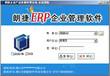 佛山朗捷ERP軟件系統2.0完整版---專注制造業行業管理軟件