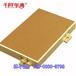 铝单板建材厂家直销铝单板雕花铝单板镂空铝单板木纹铝单板规格尺寸按需定做