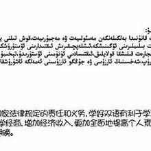 维语培训,新疆维汉双语上岗,时间不等人
