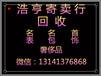 北京黃金長期高價回收