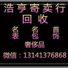 北京求购二手手表图片