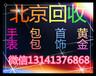 北京,天津回收名表,名表,首飾卡地亞,勞力士