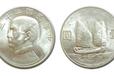 孙中山民国二十三年双帆币钱币鉴定拍卖